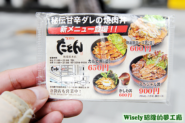 烤肉丼店家面紙