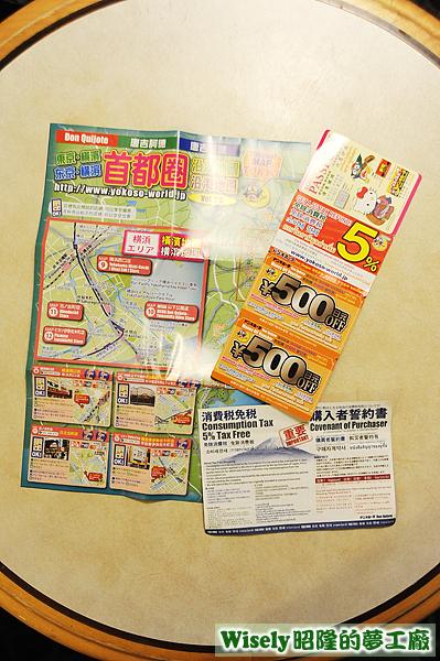 ドン・キホー(唐吉訶德)門市地圖和折價券