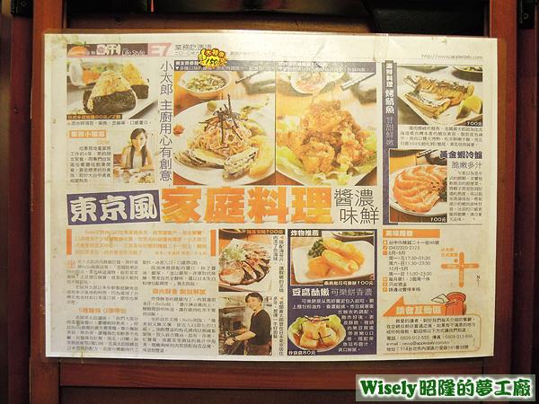 蘋果日報(2010年06月10日-E7版)