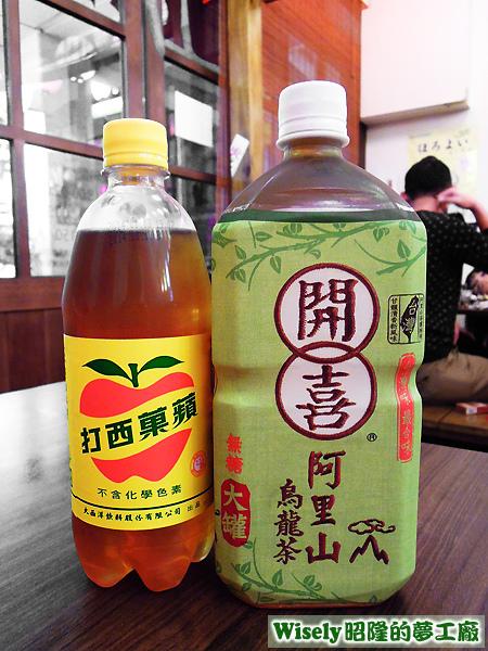 蘋果西打、開喜阿里山烏龍茶(無糖)