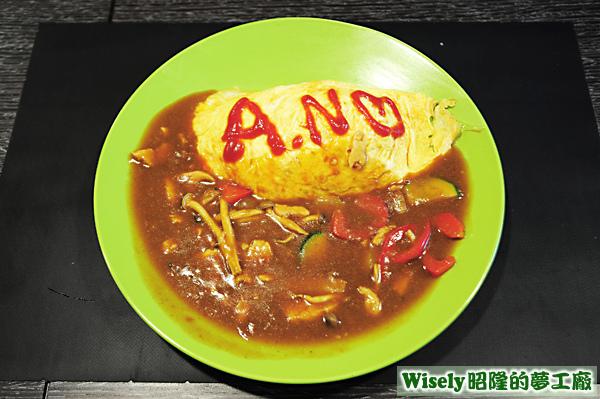 茄汁蛋包咖哩