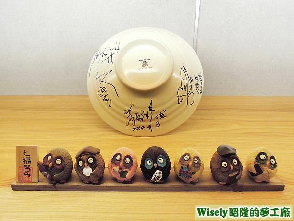 七福神(貓頭鷹)、簽名碗(朱芯儀、五熊蔡宜臻、麻衣)