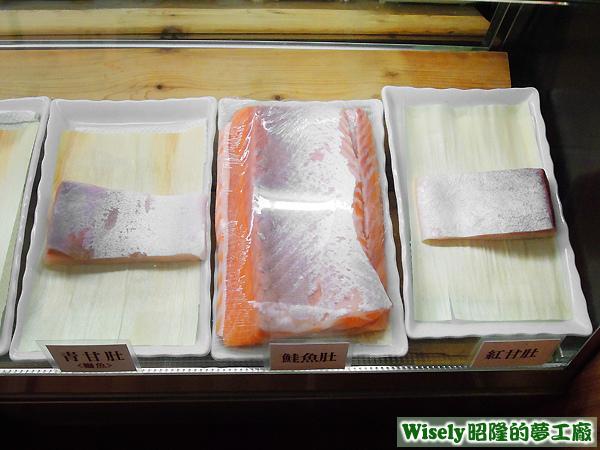 青甘肚(鰤魚)、鮭魚肚、紅甘肚(高體鰤)