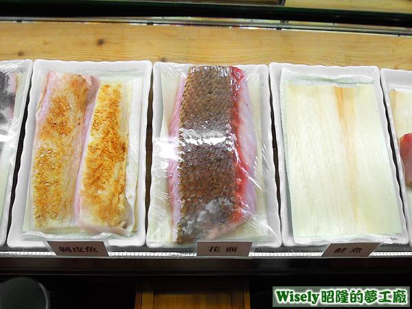 剝皮魚、花面(海雞母笛鯛)、鮭魚