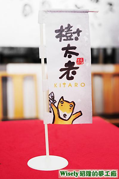 小桃太郎旗