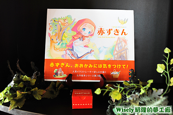 日本小紅帽繪本