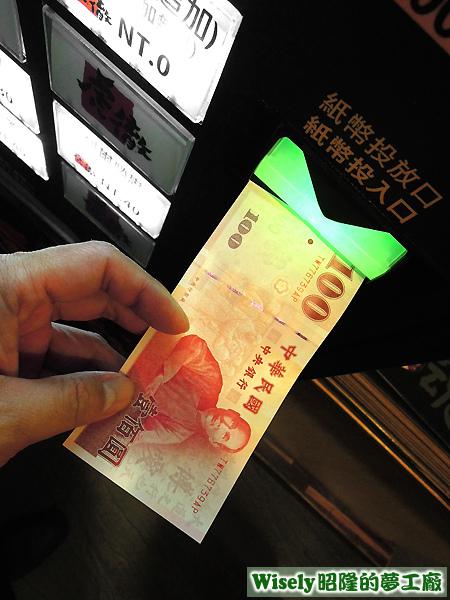 食券機的紙鈔投入口