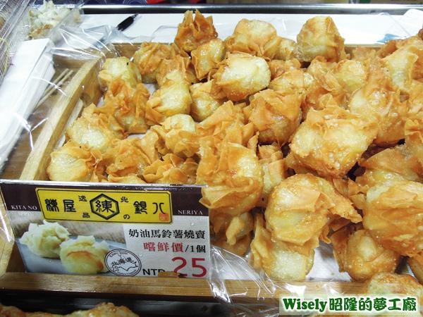 奶油馬鈴薯燒賣