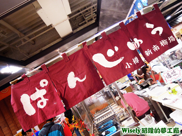 ぱんじゅう(小樽新南樽市場)布旗