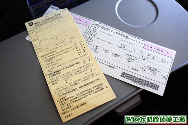 攜帶品申告書、入境紀錄卡