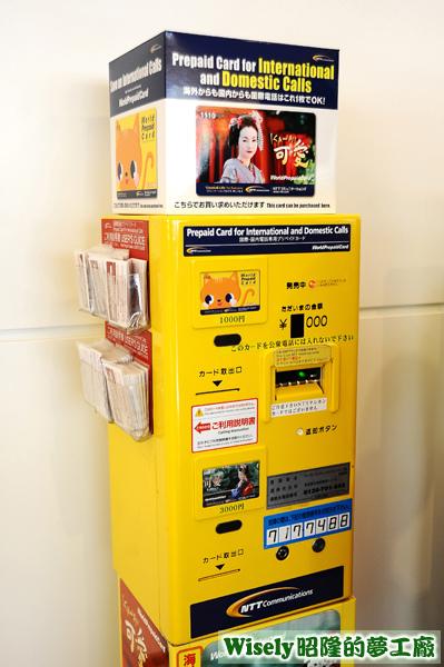 國際電話卡販賣機