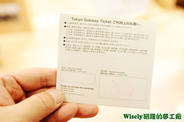 東京地鐵票紙盒(背面)