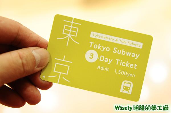 東京地鐵三日券(正面)