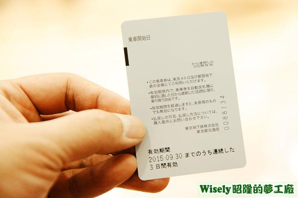 東京地鐵三日券(背面)