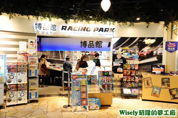 博品館RACING PARK