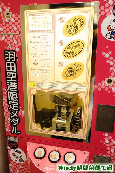 羽田空港限定金幣