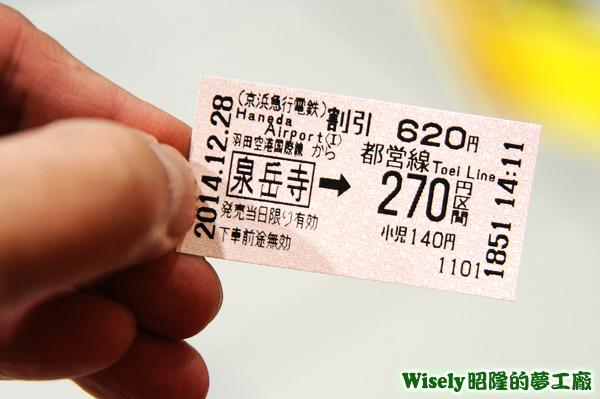 京濱急行電鐵車票(羽田機場→淺草)