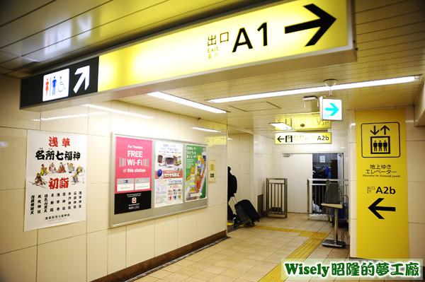 京濱急行電鐵淺草車站