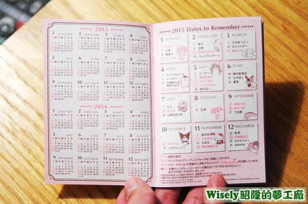 Hello Kitty 2015記事本