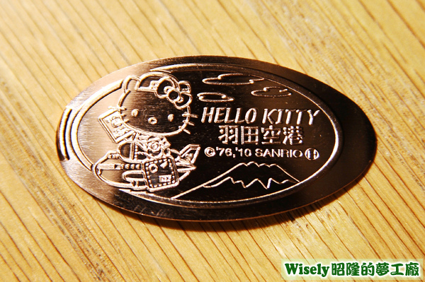 羽田空港限定メダル(Hello Kitty 勳章)