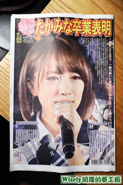 AKB48新聞(14年12月号)