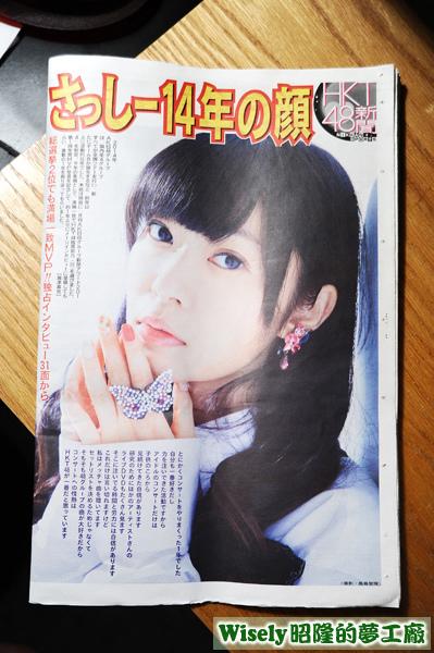 HKT48新聞