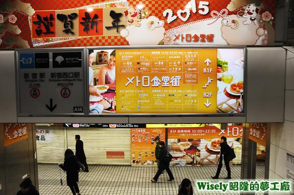新宿メトロ食堂街招牌