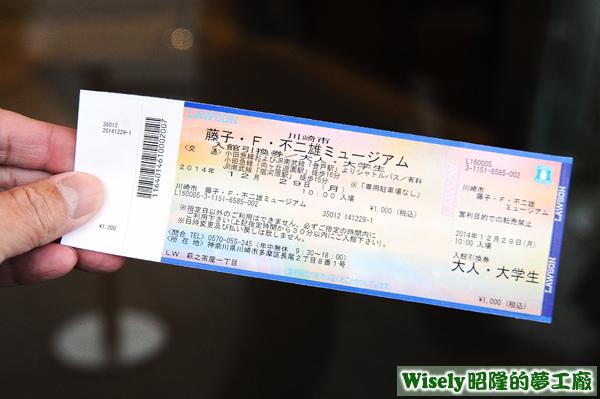 藤子・F・不二雄ミュージアム門票