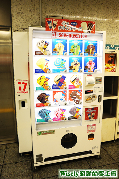 seventeen ice 冰品販賣機