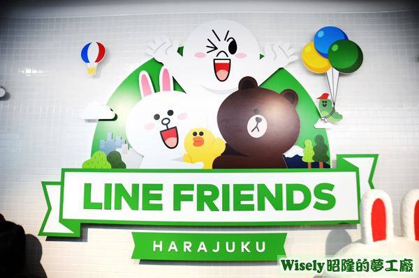 LINE專賣店