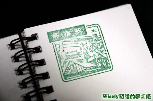 原宿駅紀念章