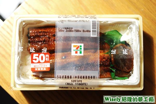 うなぎ蒲燒重(中國產鰻蒲燒使用)