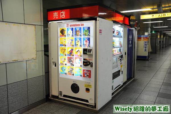 seventeen ice1冰淇淋販賣機
