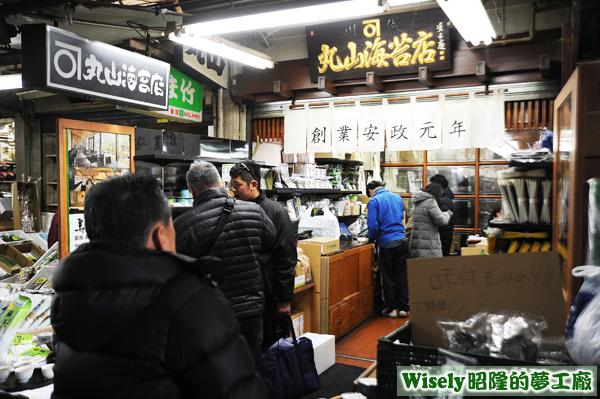 丸山海苔店