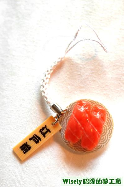 鮭魚握壽司扭蛋吊飾