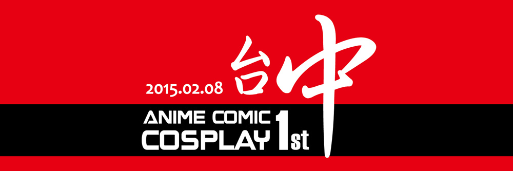 Anime Comic Cosplay 第1屆標誌