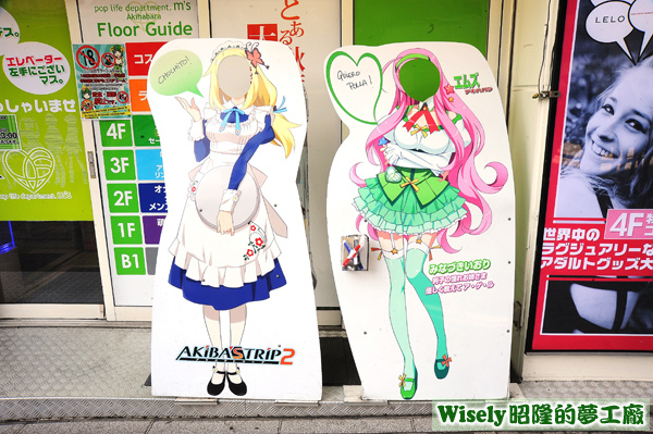 AKIBA'S TRIP2(秋葉脫物語2)人形立牌