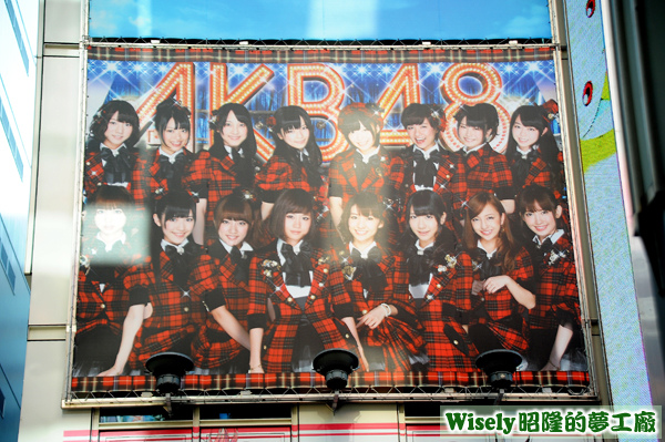 AKB48廣告看板