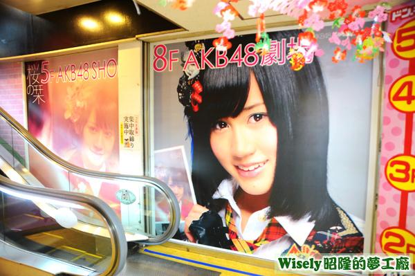 ドンキホーテ(秋葉原店)手扶梯廣告:AKB48前田敦子
