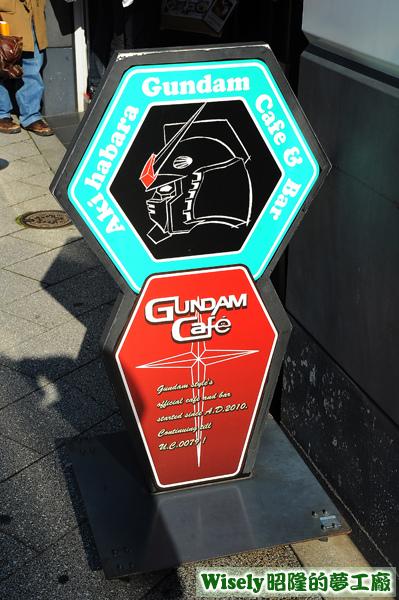 ガンダムカフェ オフィシャルサイト(Gundam Cafe)(秋葉原店)招牌