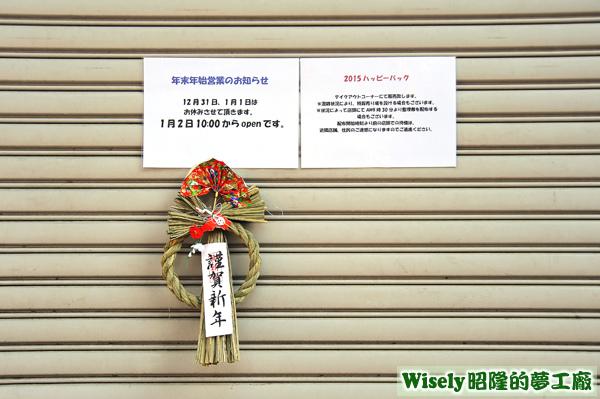 AKB48 Cafe&Shop年始年末營業公告