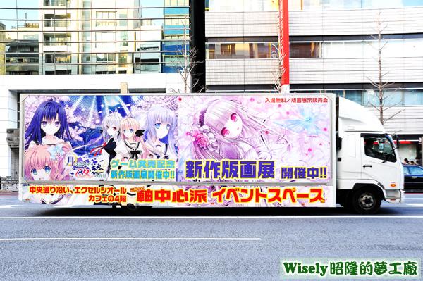 月に寄りそう乙女の作法2ゲーム發表紀念宣傳貨櫃車