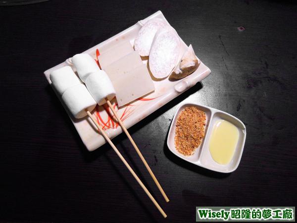 棉花糖、烤麻糬、杏鮑菇