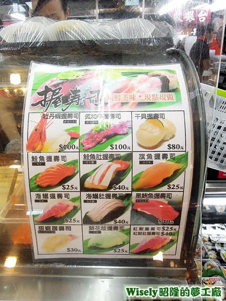握壽司菜單
