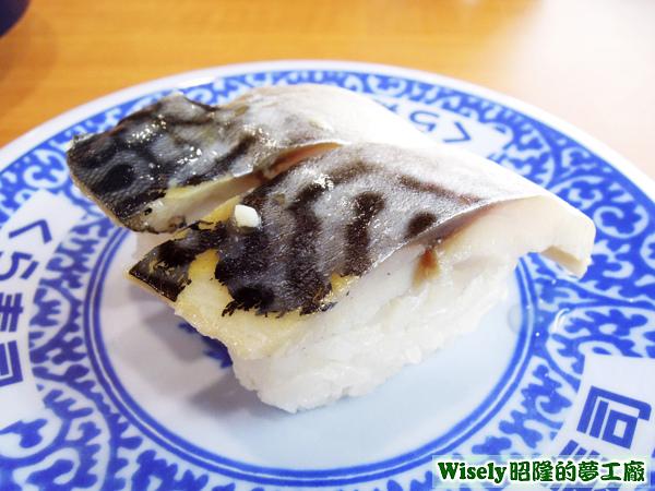 厚切鯖魚握壽司