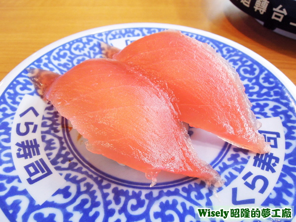 熟成鮪魚握壽司