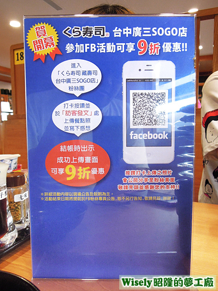 Facebook打卡發文九折活動桌牌