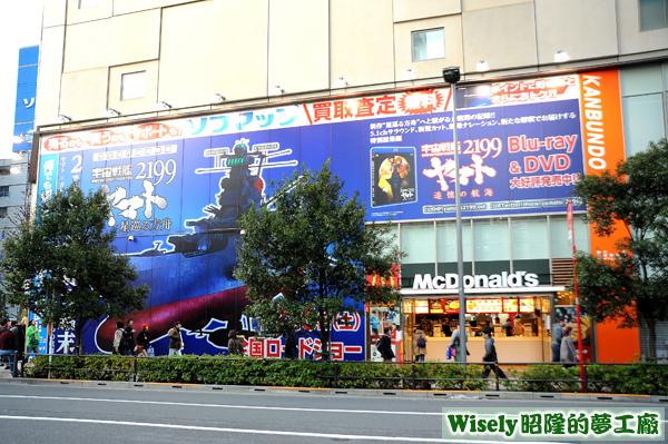 宇宙戰艦2199廣告看板