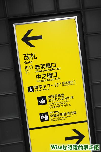 車站告示牌
