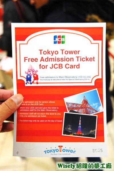 JCB信用卡可免費換東京鐵塔登塔票